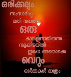 7 Best Malayalam Quotes Images Malayalam Quotes Quotes Heartbroken Quotes