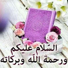 Good Morning Thursday, Happy Thursday, Good Morning Images, Good Morning Quotes, Salam Image, Assalamualaikum Image, Doa Islam, Arabic Love Quotes, Hadith