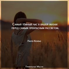 Good Happy Quotes, Russian Quotes, Online Bible Study, Motivational Quotes, Inspirational Quotes, Printable Bible Verses, Positive Motivation, Expressions, Worlds Of Fun