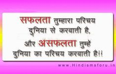 HINDI SMS FOR U: Thought for the day,