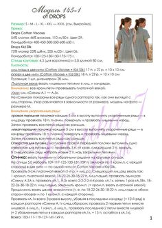 Удлинённый светло-серый жакет от Drops - 3 Кофты,свитера,пуловеры - Женская одежда - Каталог альбомов - SANA петелька