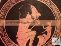 """""""Τό κατ"""" αρχάς (κακόν) μή κολαζόμενον επί μείζον αύξεται"""".  Το κακό που απ'την αρχή δεν τιμωρείται,μεγαλώνει πιο πολύ. ~Αίσωπος, (Αρχαίος μυθοποιός ),  620-560 π.Χ."""