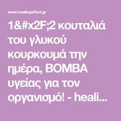1/2 κουταλιά του γλυκού κουρκουμά την ημέρα, ΒΟΜΒΑ υγείας για τον οργανισμό! - healingeffect.gr