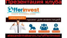 Offerinvest | Презентация клуба Офферинвест.