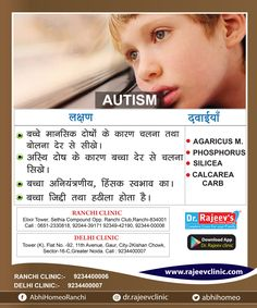 Child Life, Home Remedies, Disorders, Health And Beauty, Clinic, Behavior, Health Tips