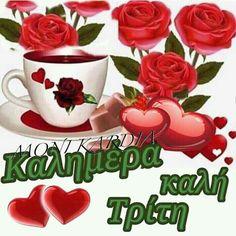 Good Morning, Mugs, Tableware, Tuesday, Greek, Night, Buen Dia, Dinnerware, Bonjour