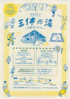 Jam P., Jamoki【用紙】わら半紙【色】青・黄
