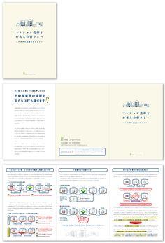 株式会社FGGコーポレーション パンフレット