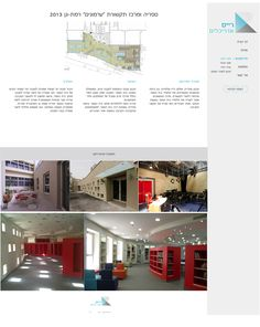 Page from a site I designed for architect  דף מתוך אתר שעיצבתי לארכיטקטית