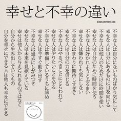 """taguchi.hさんのツイート: """"幸せと不幸の違い #いい人わるい人 #そのままでいい https://t.co/TI0o90PcY1"""""""