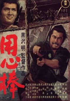 A great poster! Toshiro Mifune stars as a ronin samurai in the 1961 film by director Akira Kurosawa - Yojimbo! Inspired Sergio Leone's A Fistful of Dollars. Need Poster Mount Toshiro Mifune, Japanese Film, Japanese Poster, Half Japanese, Japanese Style, Ronin Samurai, Bon Film, Fritz Lang, Kendo