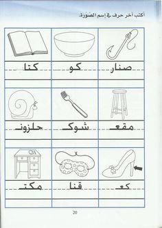xxxxx Learning Activities, Kids Learning, Arabic Alphabet For Kids, Arabic Lessons, Nursery School, Arabic Language, Learning Arabic, Kids Education, Worksheets