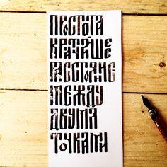 Простота кратчайшее расстояние между двумя точками #calligraphy #lettering…