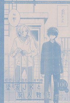 『墜落JKと廃人教師/55』sora Sora, Manhwa, Art Drawings, Anime Art, Cover Pages, Art Of Animation, Art Paintings