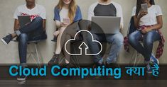 Know everything about cloud computing What Is Cloud Computing, Clouds, Technology, Blog, Tech, Tecnologia, Cloud