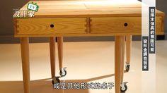 【設計家】第61集Part 5:發揮木傢具的無限可能 變形金鋼在我家