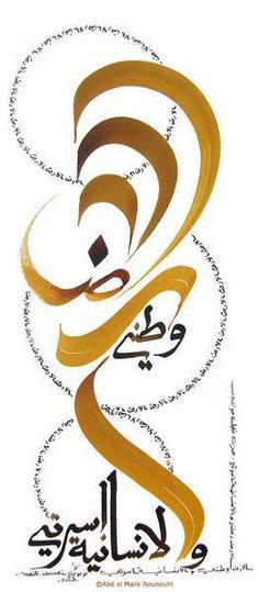 La Terre est mon Patrie et l'Humanité est ma famille Abdel Malik Nounouhi