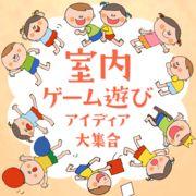 室内で楽しめるゲーム遊びアイディア大集合!〜幼児さんにおすすめの安全に配慮して楽しみやすい遊び20種類以上〜
