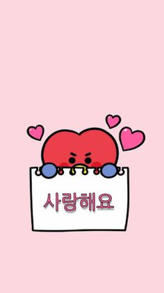 Cute Wallpaper For Phone, Iphone Background Wallpaper, Kawaii Wallpaper, Bts Wallpaper, Bts Army Logo, Bts Drawings, Bts Chibi, Pretty Wallpapers, Aesthetic Wallpapers