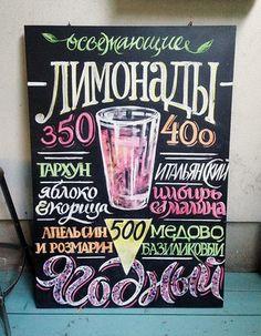 Меловой леттеринг от Оли Паньковой.