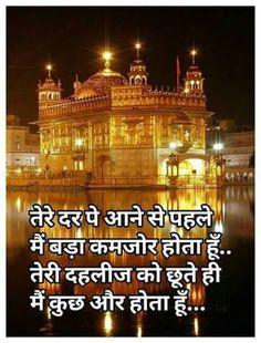 Morari Bapu Quotes, Hindi Quotes Images, Sufi Quotes, Spiritual Quotes, True Quotes, Qoutes, Indian Quotes, Gujarati Quotes, My Birthday Status