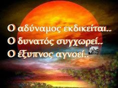 Greek Quotes, Liverpool, Wise Words, Me Quotes, Sayings, Blog, Life, Inspirational, Decor