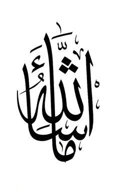 Ma+sha+Allah