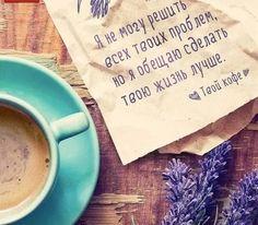 Кофе заботится о Вас!