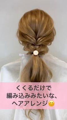 トップのまわりを後ろでくくり、両サイドを後ろでくくり、残った髪を後ろでくくり、ほぐし、飾りつきのゴムでほぐせば、完成です。 Edgy Short Hair, Short Hair Styles, Bridal Hair And Makeup, Hair Makeup, Hear Style, Kim Hair, Simple Prom Hair, Hair Upstyles, Long Hair Video