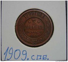 RUSSIA, 3 KOPEKS kopeck 1909 СПБ SPB - in folder