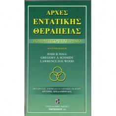 Αρχές Εντατικής Θεραπείας: Βοηθητικό Εγχειρίδιο (2η έκδοση) Schmidt, Cover, Books, Libros, Book, Book Illustrations, Libri