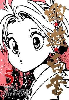 幽☆遊☆白書 5 (集英社文庫 と 21-9)   冨樫 義博   本   Amazon.co.jp