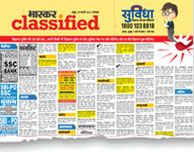 Ad4Print is the easiest way to Book Online Newspaper Advertisement in all leading newspaper of India. Place your Newspaper Advertisement online for classified Display & Text Ads on ad4print.com