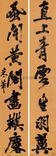 北宋 - 米芾 - 書法七言對聯  絹本