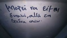 ερωτικα στιχακια - Αναζήτηση Google Graffiti Quotes, Street Quotes, My Motto, All The Feels, English Quotes, Sad Love Quotes, Word Porn, Philosophy, Texts