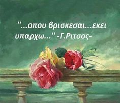 The art of Alexei Antonov. Ant Crafts, Love Actually, Greek Words, Tag Photo, Special Quotes, Greek Quotes, Its A Wonderful Life, Dark Night, Romantic Quotes