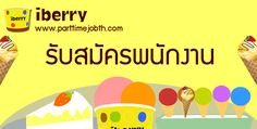 งาน part time iberry ร้านไอศครีมเปิดพนักงานบริการ ทุกสาขา   หางาน part time…
