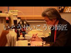 #88 松岡正剛 後編【オトナの!】 - YouTube
