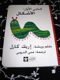 My Very First Book of Shapes in Arabic / Arabic Children's Book / Illustrated and Colorful Learning Book for kids in Arabic / Eric Carle