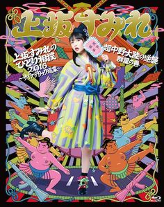"Kyukyoku Tetsugaku"" (TV anime Aho-Girl ED song), anime voice actress Sumire Uesaka will release her live Blu-ray ""Uesaka Sum. Photography Illustration, Photo Illustration, Japanese Poster, Japanese Art, Aho Girl, Creative Box, Old Anime, Japan Fashion, Illustrations And Posters"