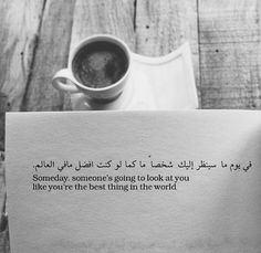 someday, someone's going to look at you like you're the best thing in the world. Arabic English Quotes, Islamic Love Quotes, Muslim Quotes, Islamic Inspirational Quotes, Religious Quotes, Reminder Quotes, Poem Quotes, Quran Quotes, Words Quotes