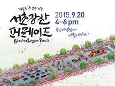 서초구, 서리풀페스티벌 개최…서초강산퍼레이드