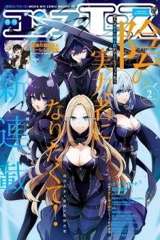 Kage No Jitsuryokusha Ni Naritakute Manga Chapter 10 Elfen Fantasy, Fantasy Art, Box Manga, Hot Anime Couples, Thriller, Vampire, Character Development, Light Novel, Manga To Read