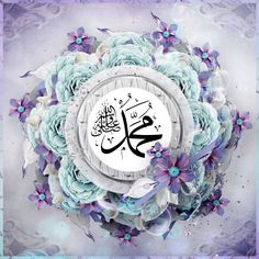 Allah Wallpaper, Islamic Quotes Wallpaper, Beach Wallpaper, Kaligrafi Allah, Mother Daughter Art, Menu Card Design, Eid Mubarak Images, Good Morning Flowers Gif, Islamic Cartoon