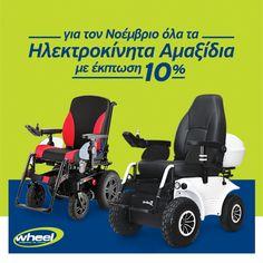 10% έκπτωση σε όλα τα ηλεκτροκίνητα αμαξίδιά μας για όλο τον Νοέμβριο  Εξαιρούνται τα scooter & οι ορθοστάτες - καλέστε στο 230.900443 για την έκπτωση!  10% discount on all our power wheelchairs (except scooters and tanding wheelchairs) - call us @ +302310900443 to claim your discount!