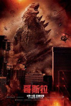 New Chinese Godzilla 2014 Theatrical Poster Revealed! | Godzilla 2014 Movie News