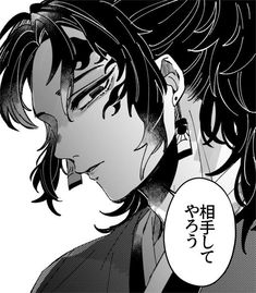 Anime Demon, Anime Manga, Anime Art, Demon Slayer, Slayer Anime, I Love My Brother, Phone Themes, Attack On Titan Art, Demon Hunter