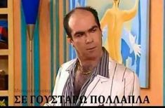 Funny Greek Quotes, To Infinity And Beyond, Greeks, Series Movies, Tvs, Funny Images, I Laughed, Relationships, Geek Stuff