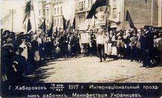 Колонна украинцев 1 мая Хабаровск Росія Дальний Восток 1917 Портрет Шевченко сине-желтые флаги