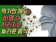 몸속 '염증'을 빠르게 없애는 자연이 준 최고의 치료제 - YouTube